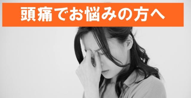どんな治療を受けても治らなかった頑固な頭痛がなぜ当院の施術で改善するのか?