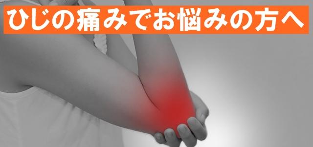 頑固な肘の痛みがなぜ当院の施術で改善するのか?