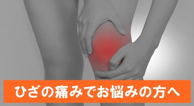 頑固なひざ痛が当院の施術でなぜ改善するのか?