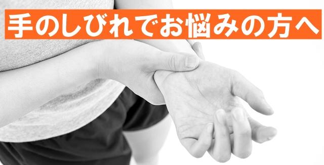 手のしびれがなぜ当院の施術でなぜ改善するのか?